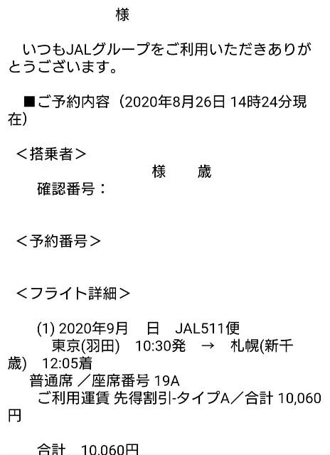 f:id:shingosfc:20200916001423j:plain