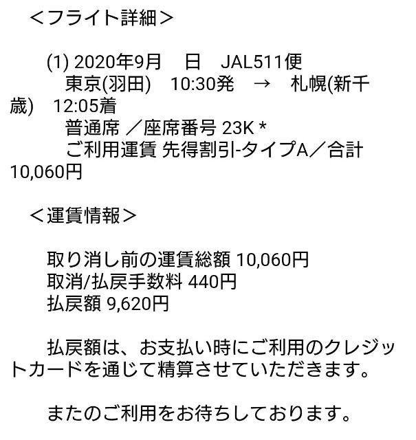 f:id:shingosfc:20200917220905j:plain