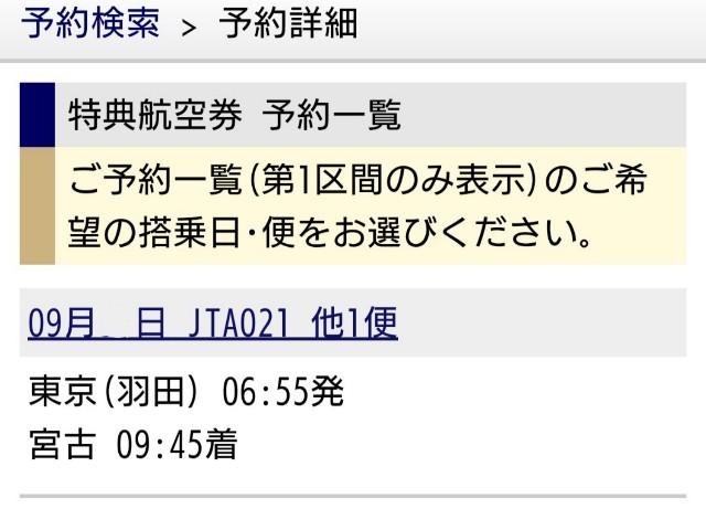 f:id:shingosfc:20200917232628j:plain