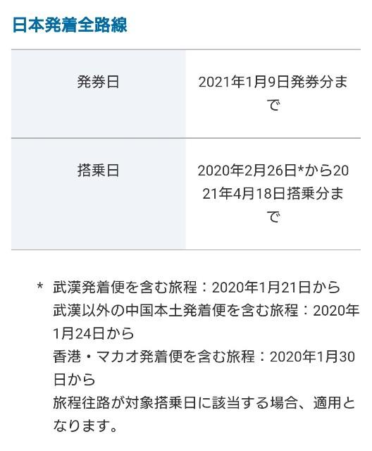 f:id:shingosfc:20210119105947j:plain