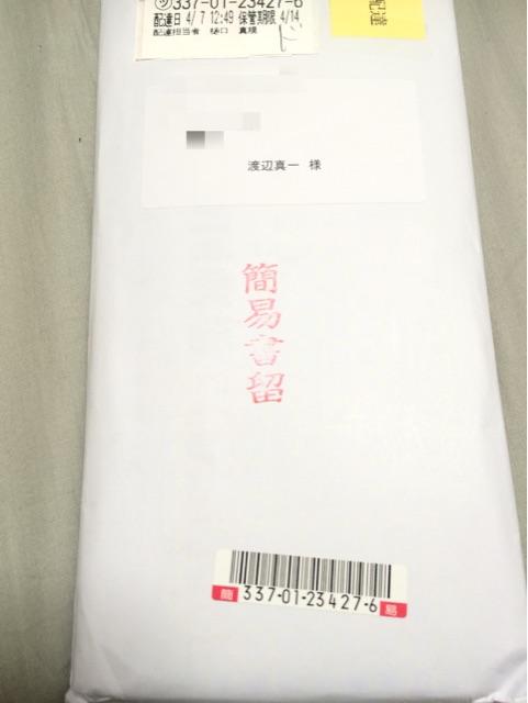 f:id:shinichi5:20150409121301j:plain