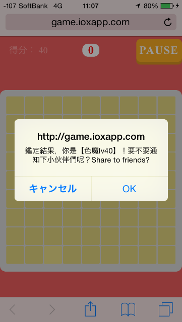 f:id:shinichi5:20150430111540p:image