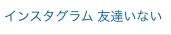 f:id:shinichi5:20150804000354p:plain