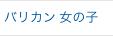 f:id:shinichi5:20150804000417p:plain