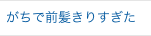 f:id:shinichi5:20150804001627p:plain