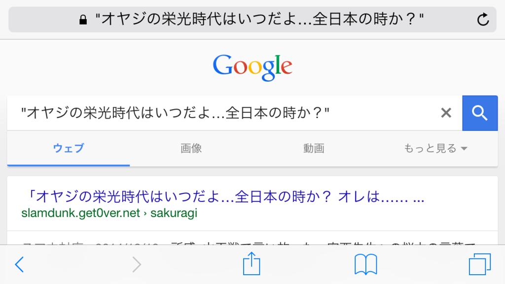 f:id:shinichi5:20150829120114p:plain