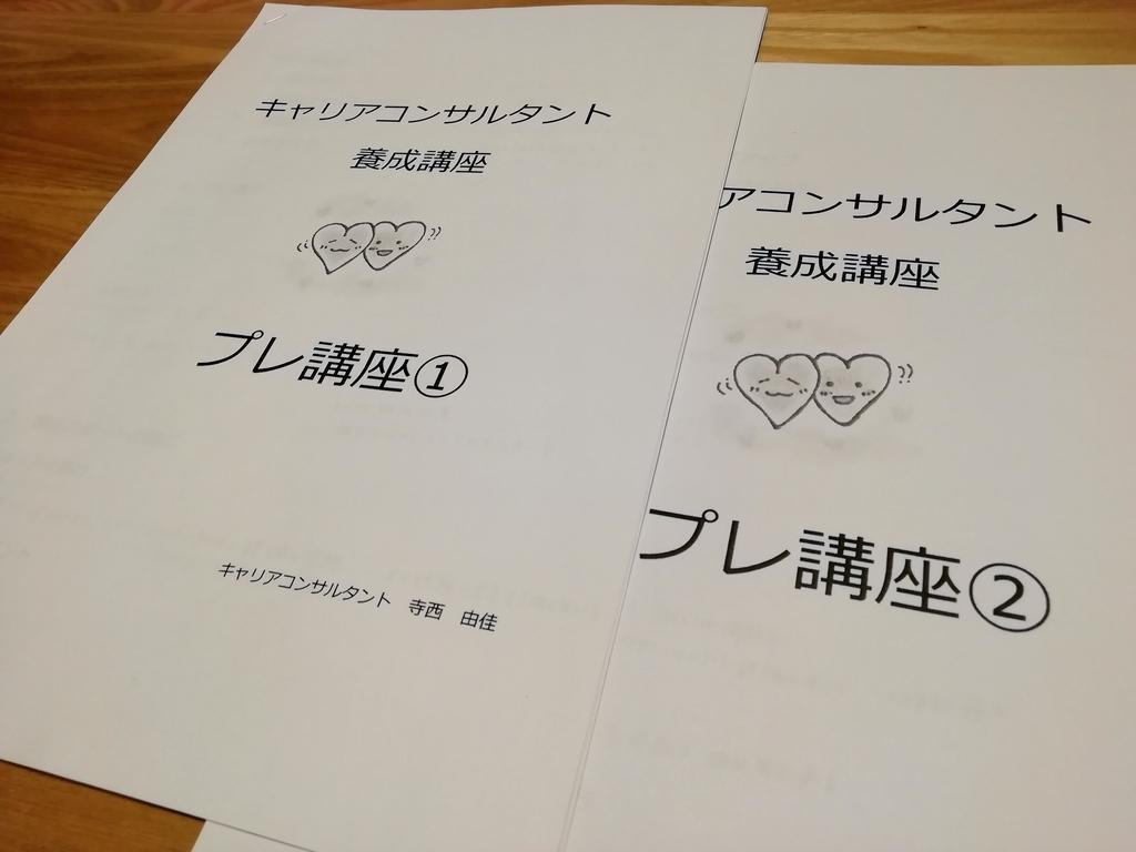 f:id:shinichi_0811:20181209222555j:plain
