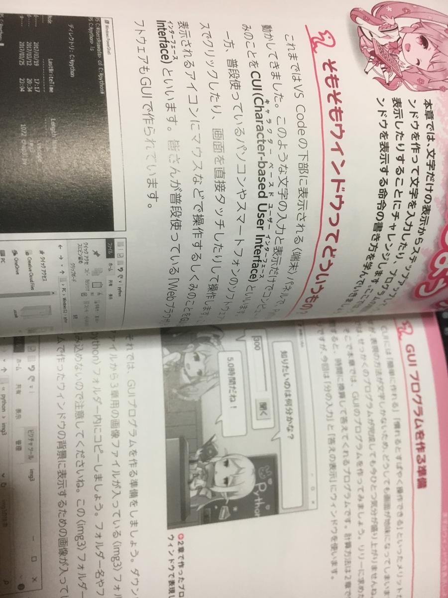 f:id:shinigami5sei:20190320212940j:plain