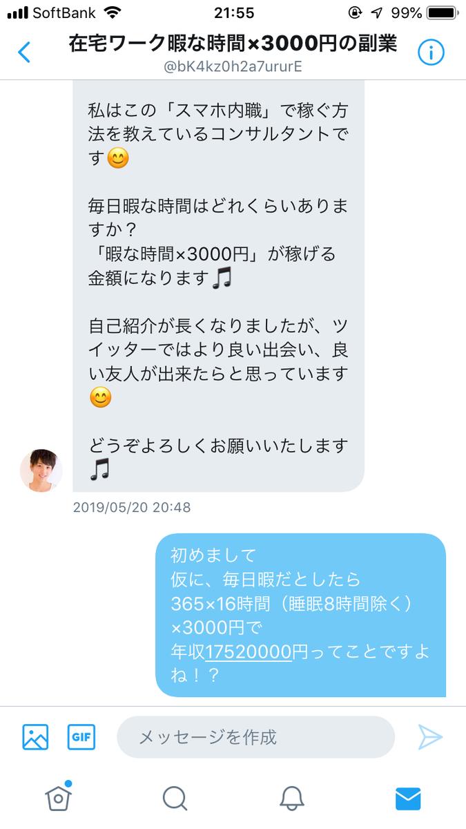 f:id:shinigami5sei:20190722220134p:plain
