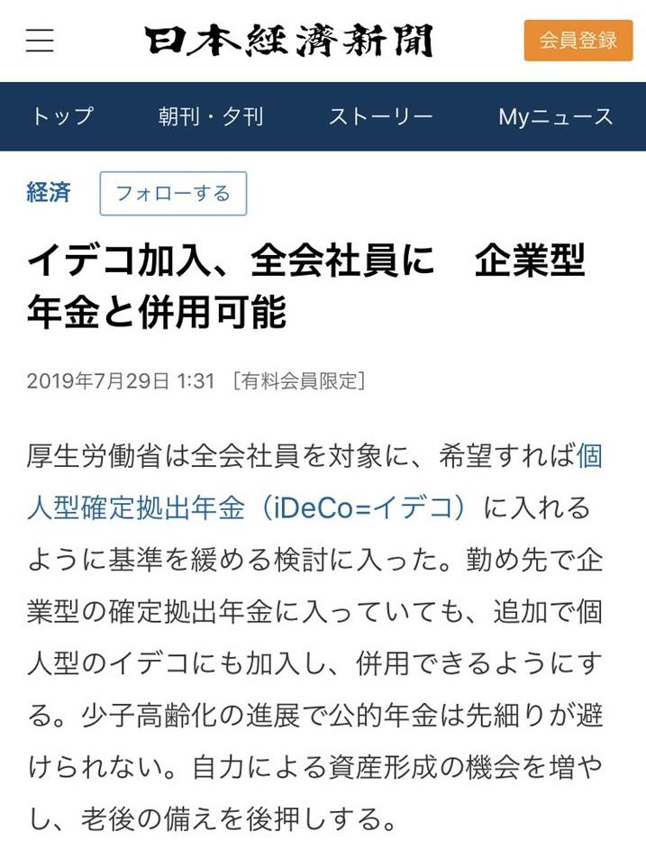 f:id:shinigami5sei:20190730074301j:plain