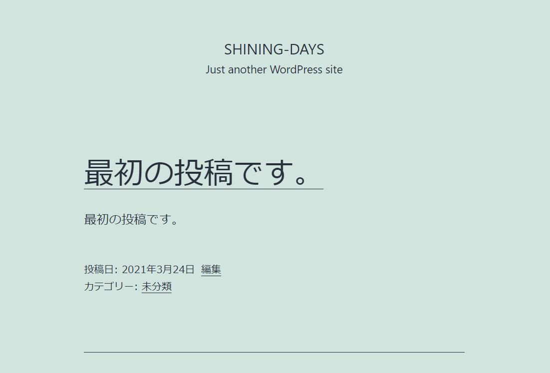 f:id:shining_day:20210324100135p:plain