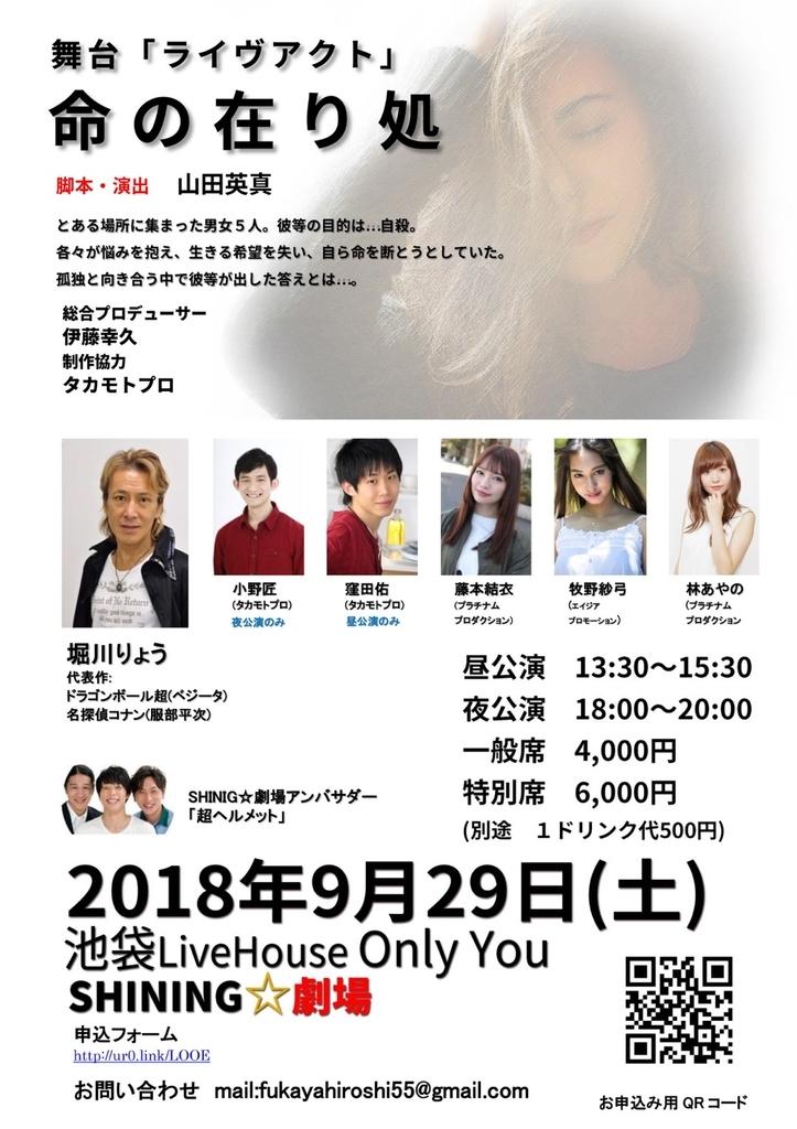 f:id:shining_gekijyo:20180910210026j:plain