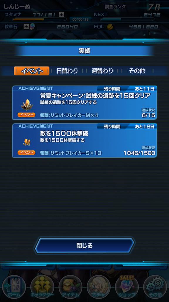 f:id:shinji-nu:20170716013224p:image