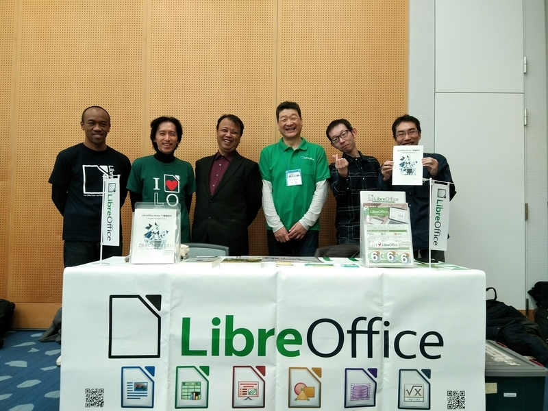 LibreOffice日本語チームブース