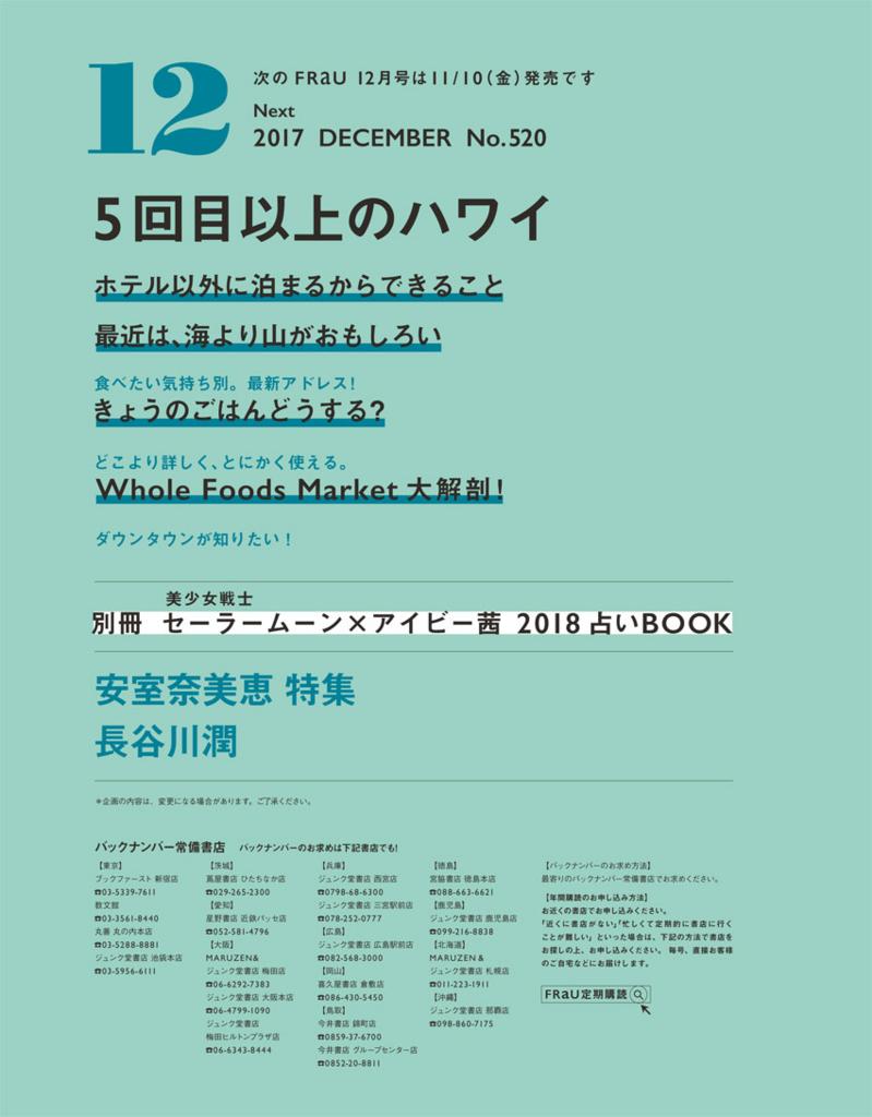 f:id:shinjicate2018:20171111210357j:plain