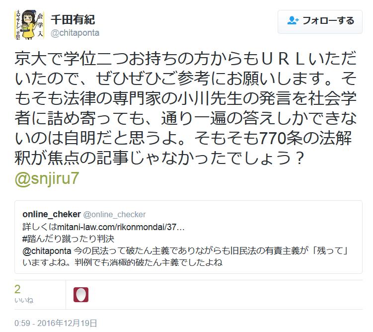 f:id:shinjiro7:20161219222455p:plain
