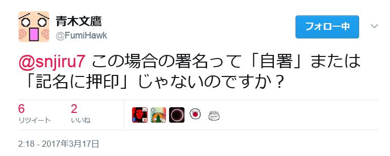 f:id:shinjiro7:20170317200211p:plain