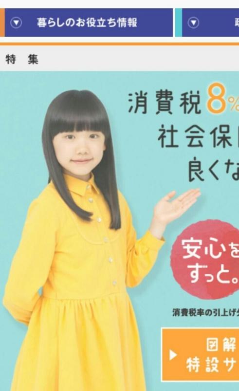 f:id:shinjitunoseijika:20141104202220j:image
