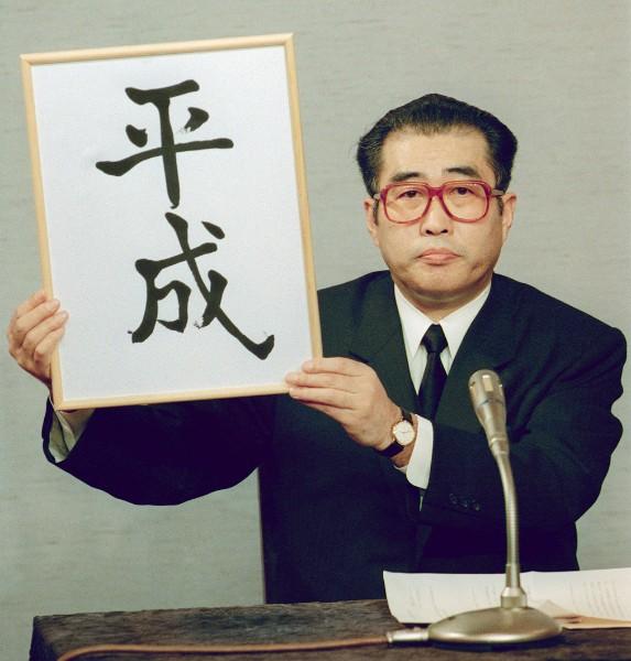 f:id:shinjitunoseijika:20190428184355j:plain