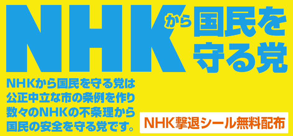 f:id:shinjitunoseijika:20200201105914p:plain