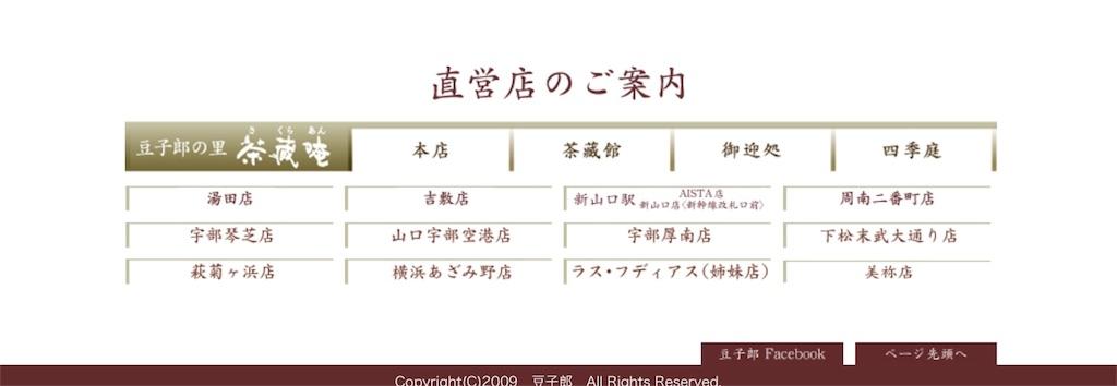 f:id:shinju-h:20160818175740j:image