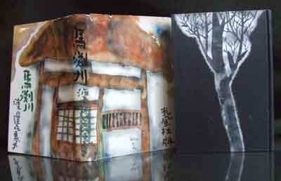 f:id:shinju-oonuki:20070523122951j:image