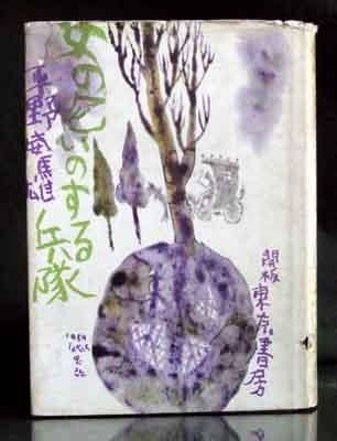 f:id:shinju-oonuki:20070528084912j:image