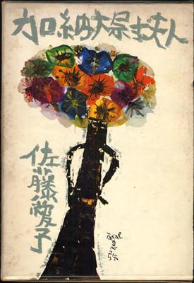 f:id:shinju-oonuki:20070528192004j:image