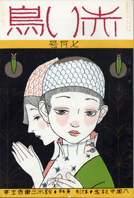 f:id:shinju-oonuki:20070829191701j:image