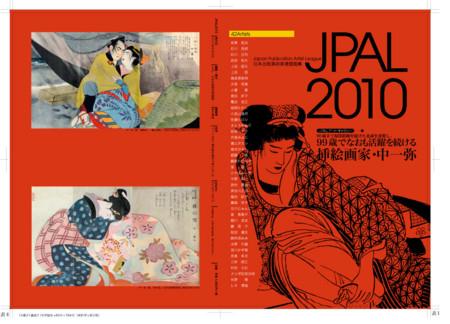 日本出版美術家連盟画集2010版に...
