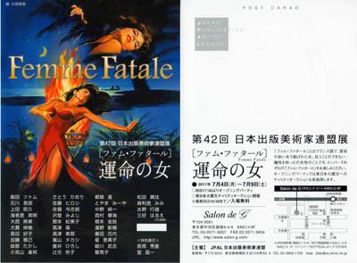 日本出版美術家連盟展出品作品製...