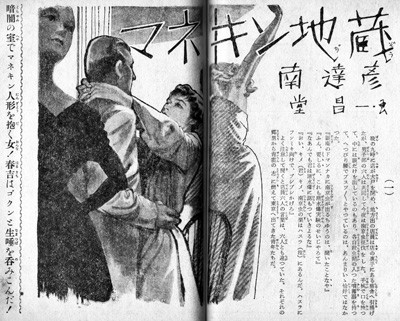 ゲイ 小説 挿絵