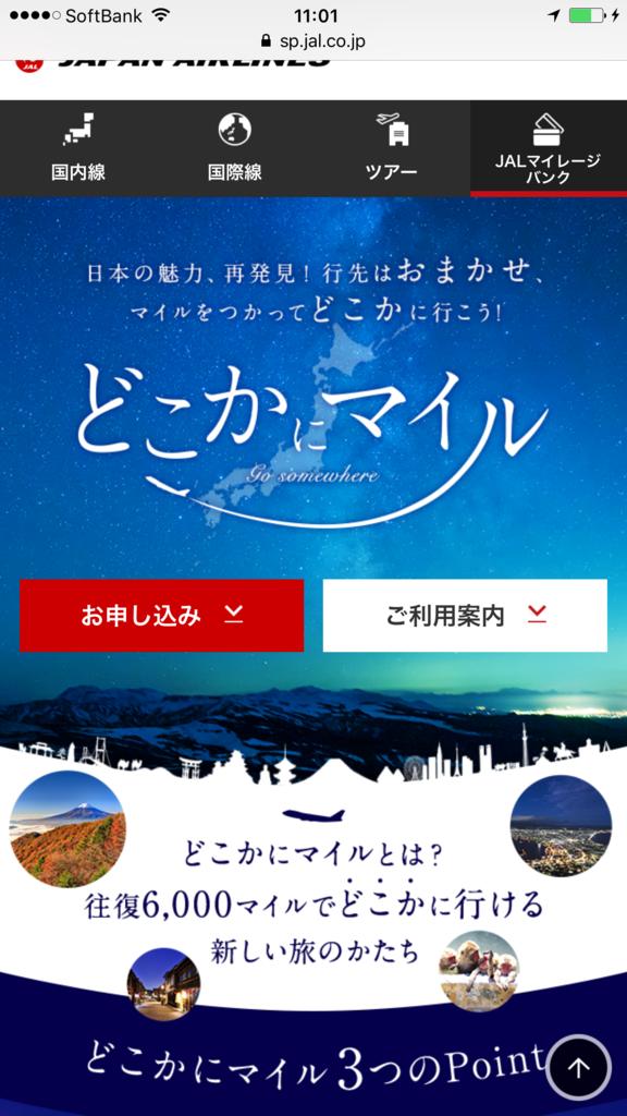 f:id:shinjuku-shirane:20161212110805p:plain