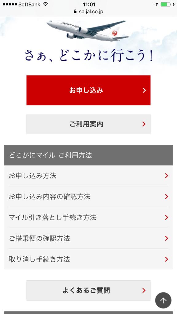 f:id:shinjuku-shirane:20161212111010p:plain