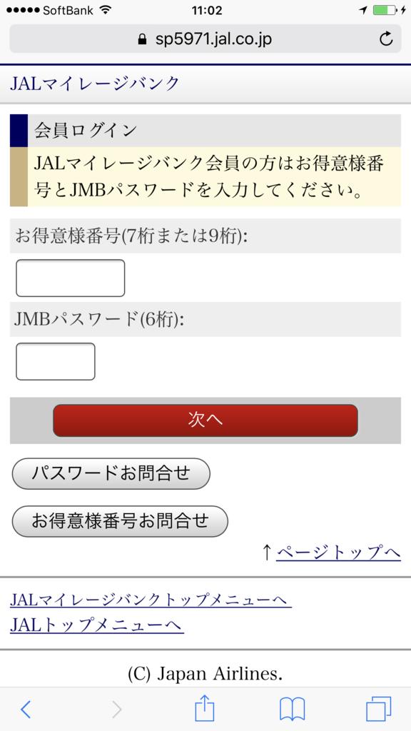 f:id:shinjuku-shirane:20161212111318p:plain