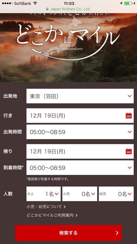 f:id:shinjuku-shirane:20161212111451p:plain