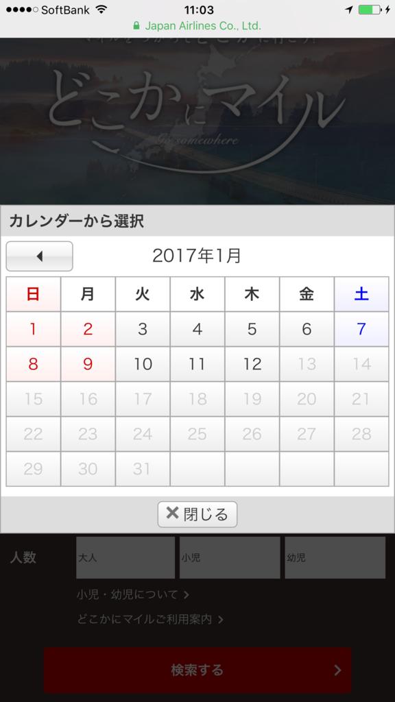 f:id:shinjuku-shirane:20161212111754p:plain