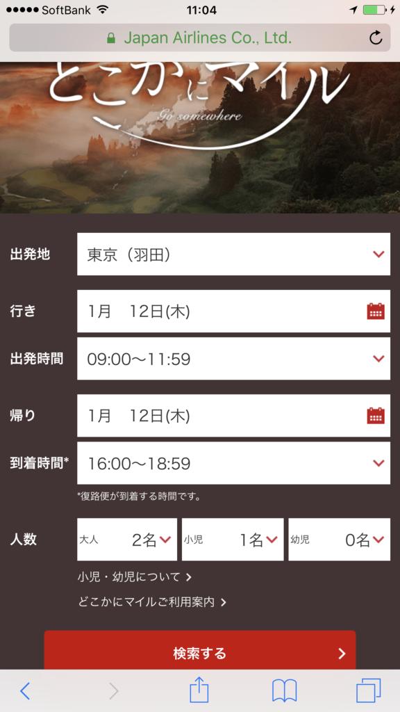 f:id:shinjuku-shirane:20161212111909p:plain