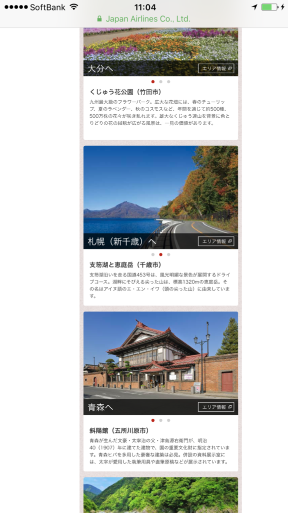f:id:shinjuku-shirane:20161212112143p:plain