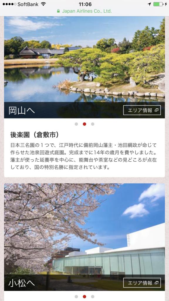 f:id:shinjuku-shirane:20161212112420p:plain