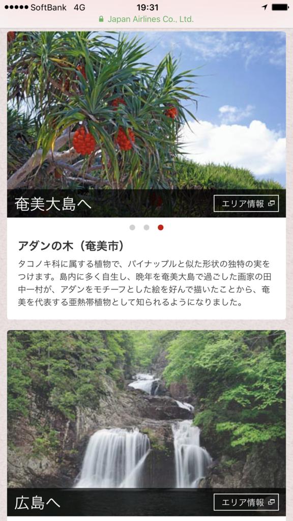 f:id:shinjuku-shirane:20161218193510p:plain