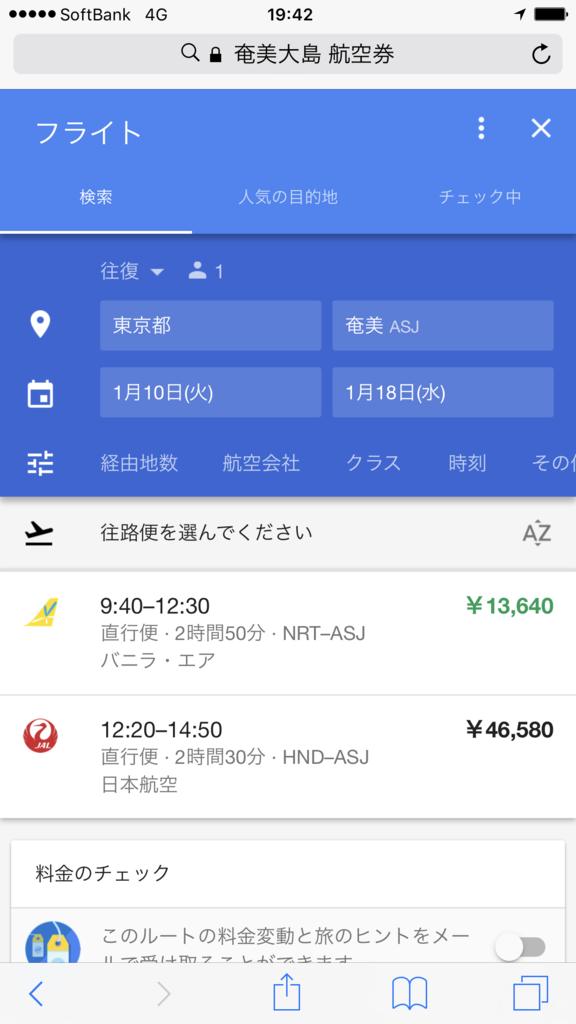 f:id:shinjuku-shirane:20161218194509p:plain