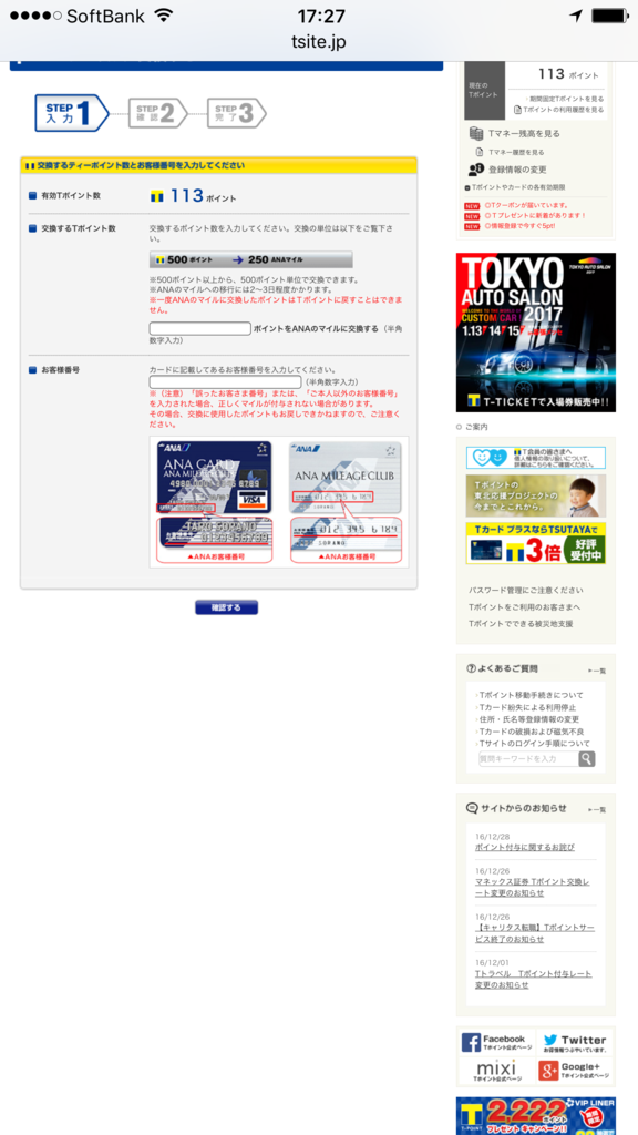 f:id:shinjuku-shirane:20161230172808p:plain