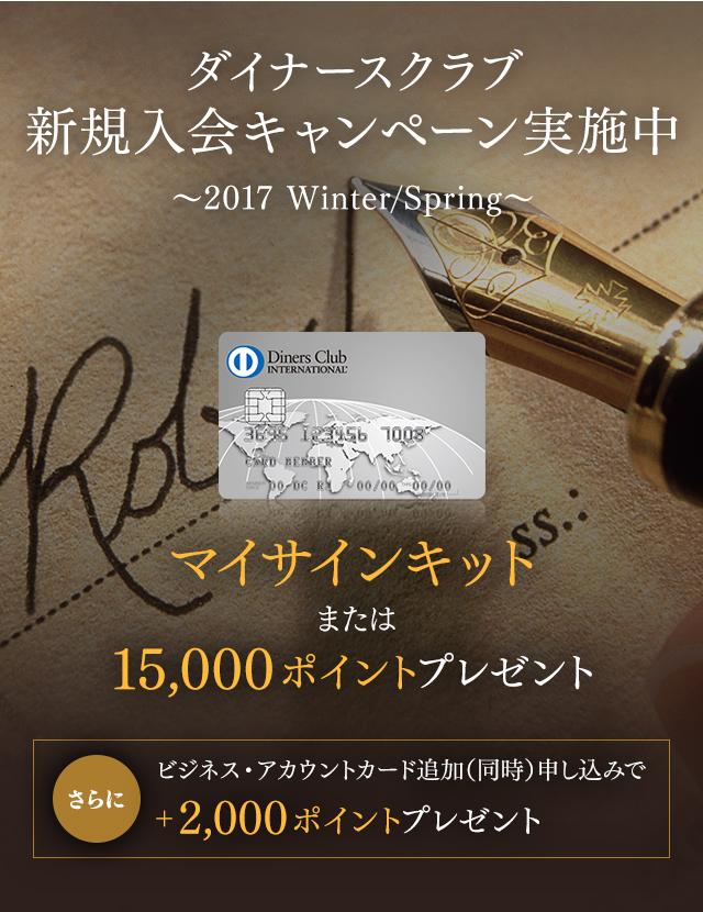 f:id:shinjuku-shirane:20170210215150j:plain