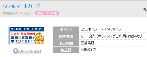 f:id:shinjuku-shirane:20170213145104p:plain