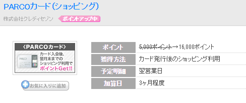 f:id:shinjuku-shirane:20170213145131p:plain