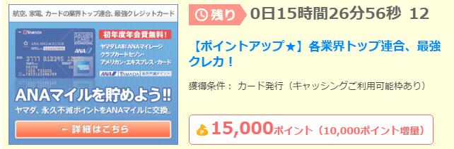 f:id:shinjuku-shirane:20170215083312p:plain