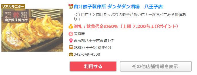 f:id:shinjuku-shirane:20170215112856p:plain