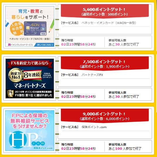 f:id:shinjuku-shirane:20170227120144p:plain