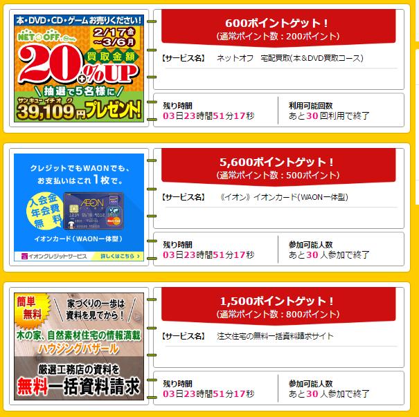 f:id:shinjuku-shirane:20170302120850p:plain